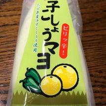 柚子こしょうマヨネー…
