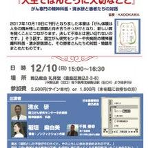 東京・出版記念講演会…