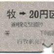 内牧→20円区間 2…