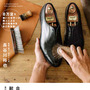 『自分が変わる 靴磨…