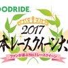 始まりました!日本レースクイーン大賞!の画像