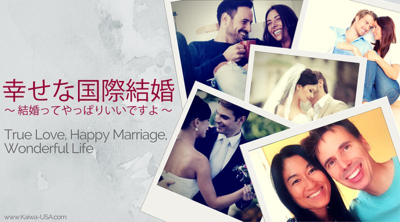 国際結婚・アメリカ