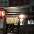 麺遊記:319 【燦…
