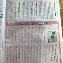 十和田市広報からイン…