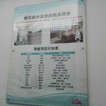 北京研修旅行-20