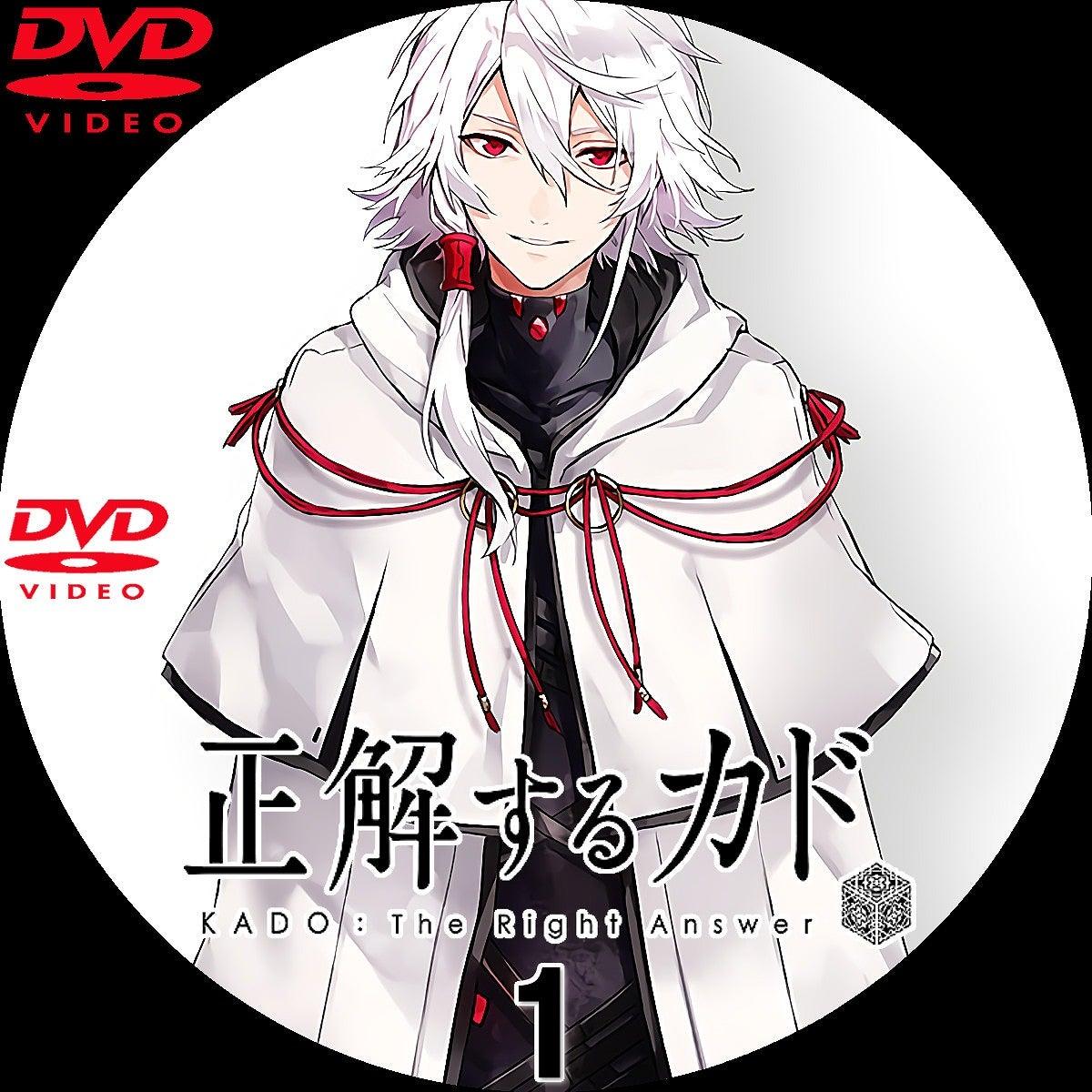 正解するカド DVDラベル
