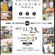 11/23 ヒト・コ…