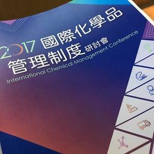 2017 国際化学品管理制度検討会に参加してきました!の画像