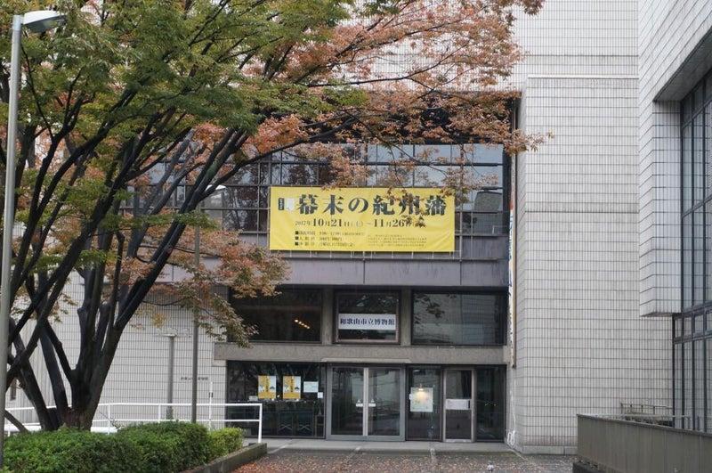 和歌山市立博物館『幕末の紀州藩...