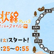 大阪環状線 ひと駅ご…