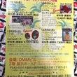 【イベント】12/1…