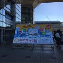 2017東京デンタル…