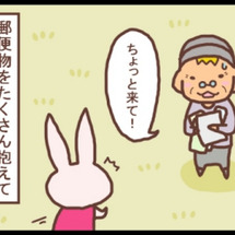 お知らせ(マイナビニ…
