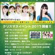 【12/23】STA…