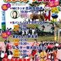 たらみかん収穫祭(道…