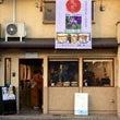 魂の再会 in京都