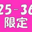 第796回 【25~…