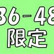 第798回 【36~…