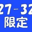 第799回 【27~…