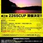 2265CUP 詳細