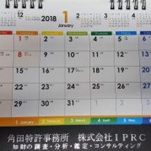 弊所・弊社カレンダー