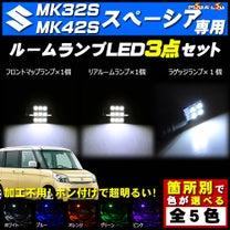 スペーシア カスタム Z MK32S MK42S 対応★ LEDルームランプセッの記事に添付されている画像