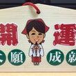 今年を漢字一文字で表…