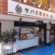 サバ6製麺所 摂津富…