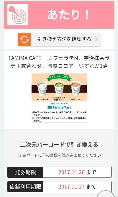 FAMIMA CAFE
