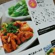 【レシピ掲載のお知ら…