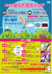 第11回富士市環境フェア