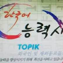 TOPIKⅡ 3級4…