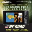 HONDEX HE-…
