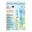anemoneに掲載…