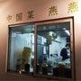 京都の人気中華料理店…