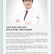 イ・サンウ先生の整形Story 両顎副作用、慎重に接近せねばの記事に添付されている画像