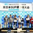 第6回全日本SUP選…