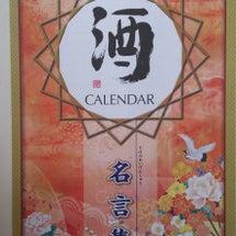 酒カレンダー