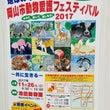 岡山市動物愛護フェス…