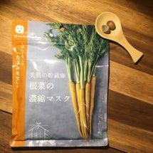 根菜がフェイスマスク…