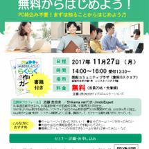 【11/27日】函館…