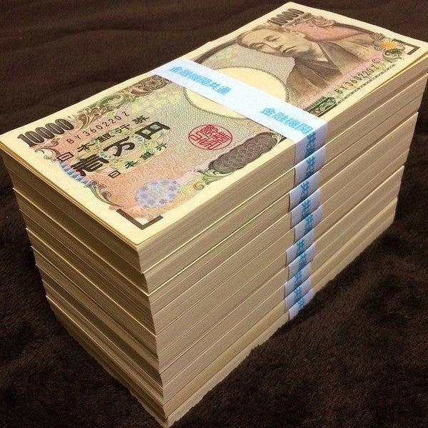 「1000万円」の画像検索結果