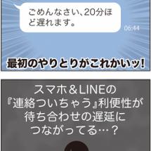 日本でLINEを使っ…