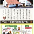 発酵黒にんにく工場(…