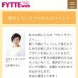 『学研 FYTTE …