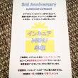 3周年記念☆キャンペ…