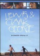ルイス&クラーク&ジョージ