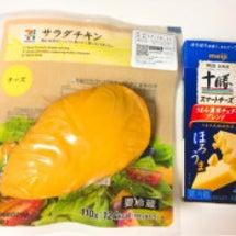 サラダチキンチーズ!…