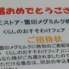 11月の当選品(o^^o)☆彡の画像