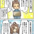 [4コマ]☆力仕事☆